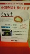 0705shirayuki
