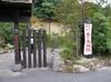 0630chinoikejigoku_2