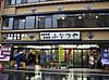 1119funatsuya